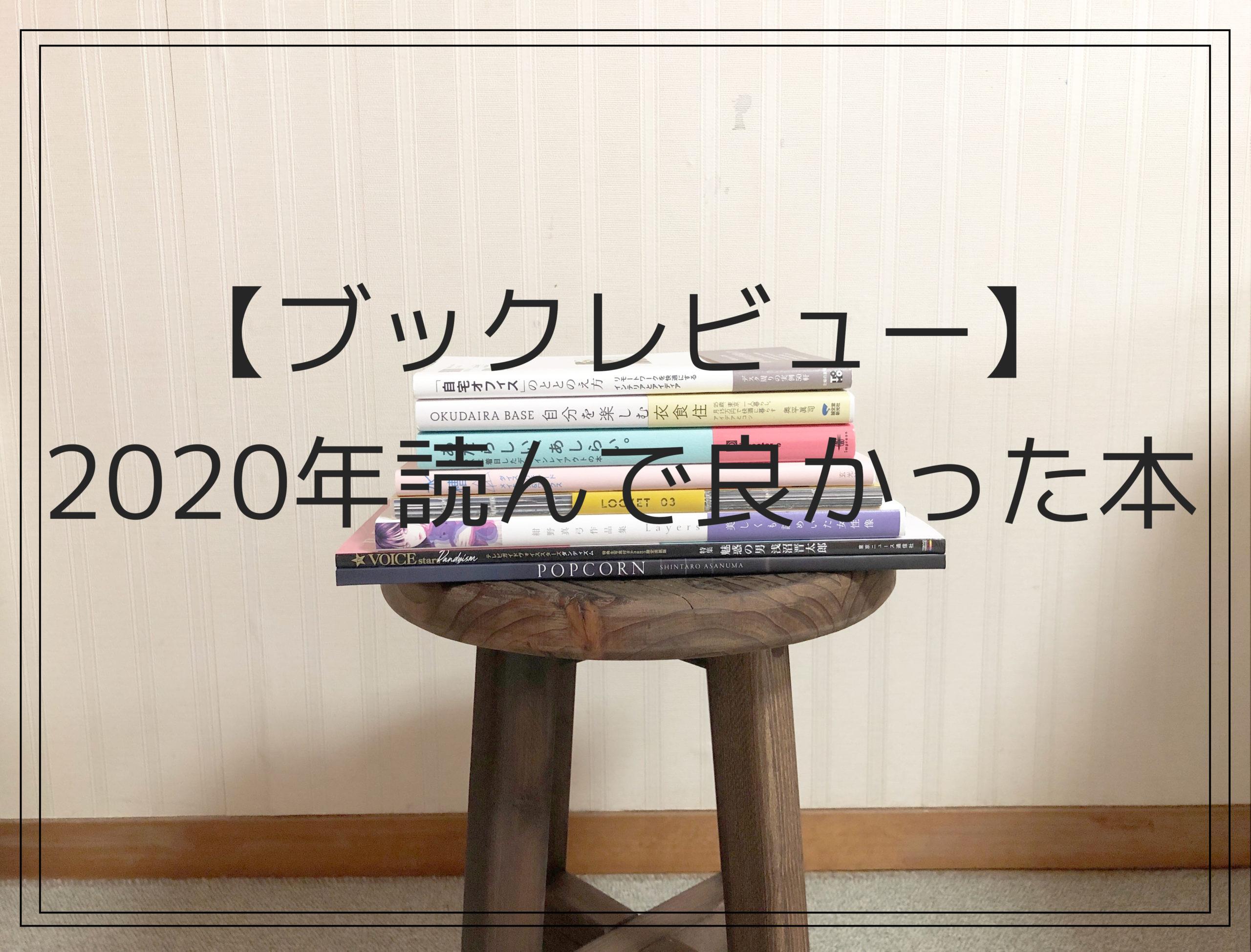 【ブックレビュー】2020年読んで良かった本