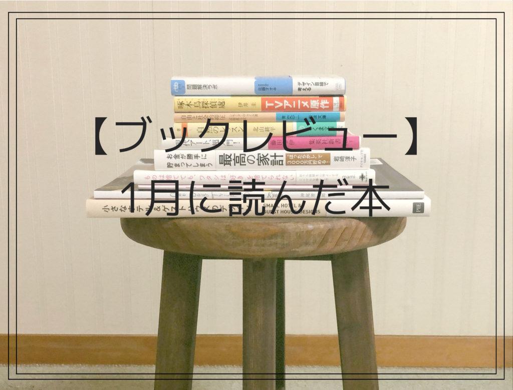 【ブックレビュー】1月に読んだ本