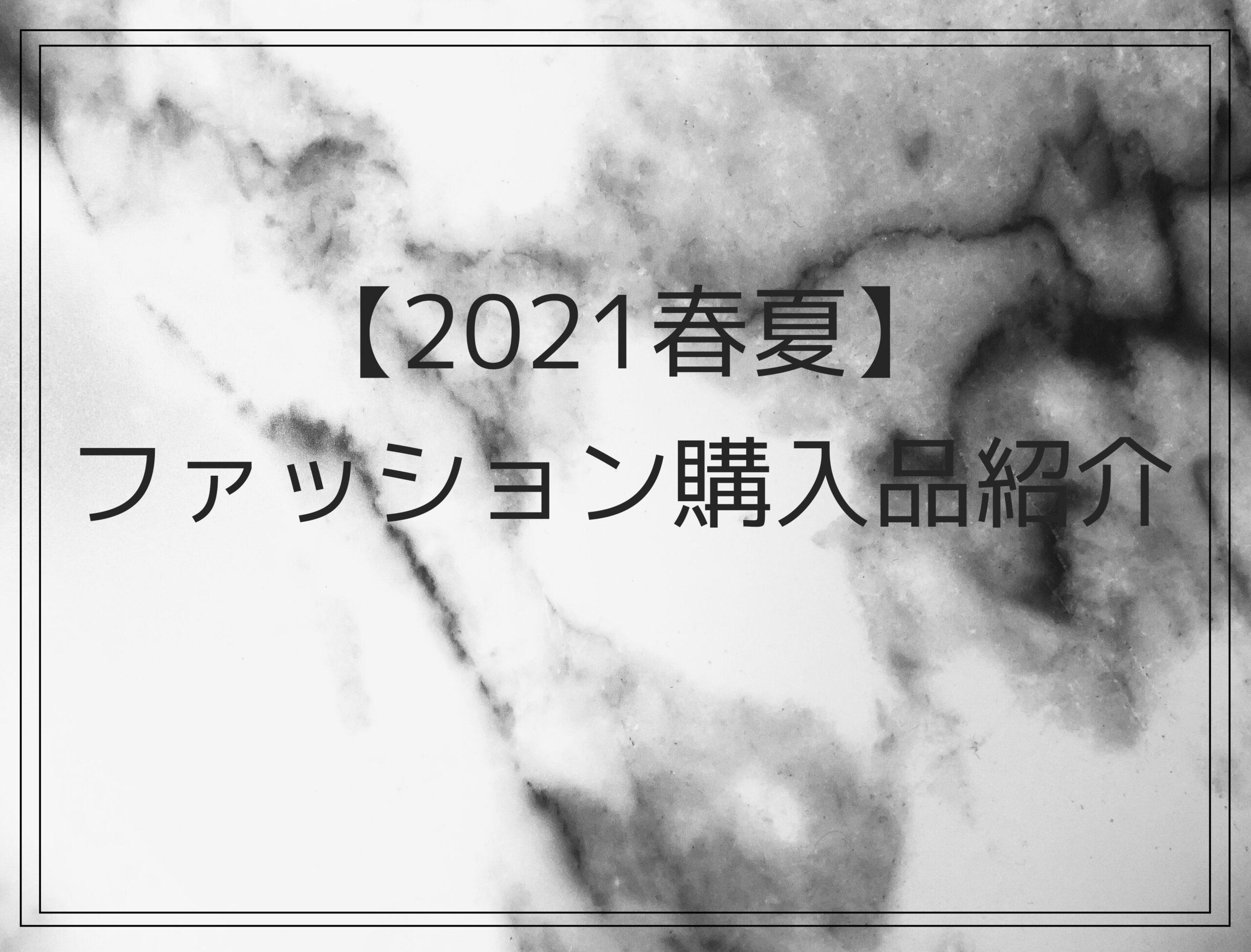 【2021春夏】ファッション購入品紹介