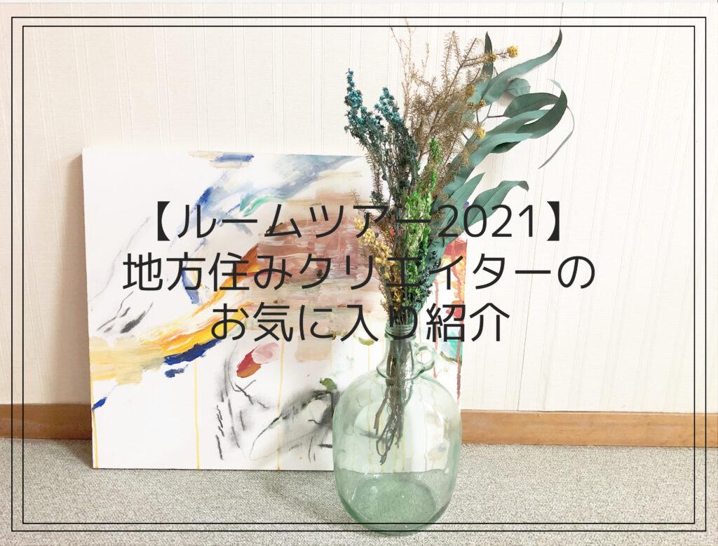 【ルームツアー2021】地方住みクリエイターのお気に入り紹介