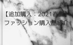 【追加購入:2021春夏】ファッション購入品紹介