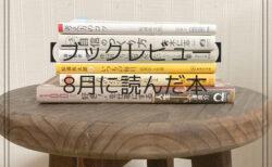 【ブックレビュー】8月に読んだ本