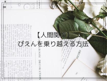 【人間関係】ぴえんを乗り越える方法
