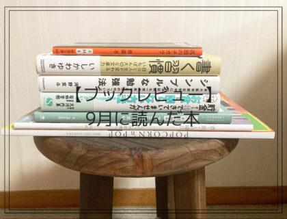 【ブックレビュー】9月に読んだ本